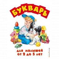 Книга «Букварь для малышей от 2 до 5 лет».