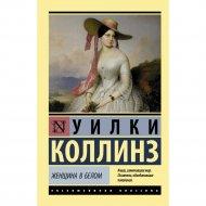 Книга «Женщина в белом» Коллинз У.