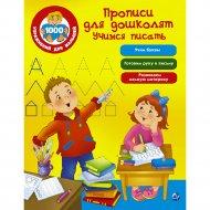Книга «Прописи для дошколят. Учимся писать».