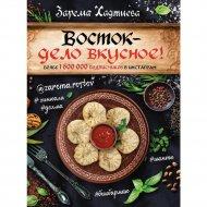 Книга «Восток-дело вкусное! Манты, бешбармак, хинкали долма».