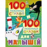 Книга «100 любимых стихов и 100 любимых сказок для малышей».