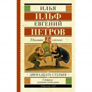 «Двенадцать стульев» Ильф И.А., Петров Е.П.