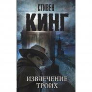 Книга «Извлечение троих: из цикла «Темная Башня» Стивен Кинг.