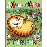 Книга «Добрые сказки в рисунках А. Савченко».