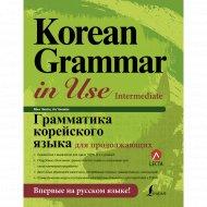 Книга «Грамматика корейского языка для продолжающих».