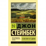 Книга «К востоку от Эдема» Стейнбек Дж.