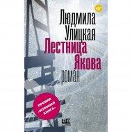 Книга «Лестница Якова».