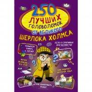 Книга «250 лучших головоломок от великого Шерлока Холмса».