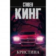 Книга «Кристина» Стивен Кинг.