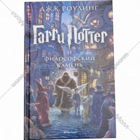 Книга «Гарри Поттер и философский камень» Роулинг Дж.К.
