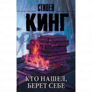 Книга «Кто нашел, берет себе» Стивен Кинг.