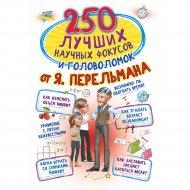 Книга «250 лучших научных фокусов и головоломок от Я. Перельмана».