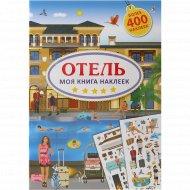 Моя книга наклеек «Отель».