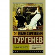 «Дворянское гнездо» Тургенев И.С.