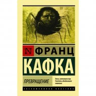 Книга «Превращение. Другой состав» Кафка Ф.