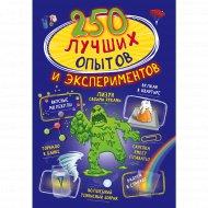 Книга «250 лучших опытов и экспериментов».