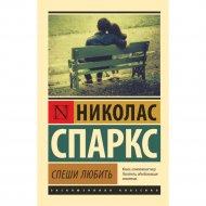 Книга «Спеши любить» Спаркс Н.