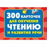 Книга «300 карточек для обучения чтению и развитию речи».