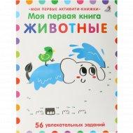 Моя первая книга «Животные».