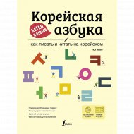 Книга «Корейская азбука легко и весело: как писать и читать».