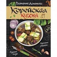 Книга «Корейская кухня» Астанкова Е.В.