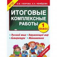 Книга «Итоговые комплексные работы 1 класс».