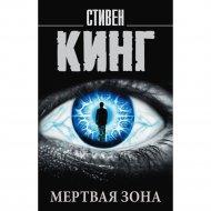 Книга «Мертвая зона» Стивен Кинг.