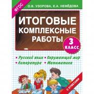 Книга «Итоговые комплексные работы 3 класс».