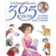Книга «365 Советов на первых год жизни вашего ребенка».