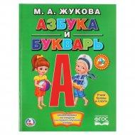 Книга «Азбука и букварь» с крупными буквами.