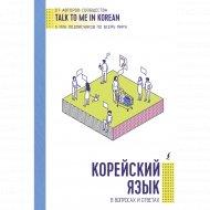 Книга «Корейский язык в вопросах и ответах».