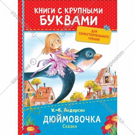 Книга с крупными буквами «Дюймовочка. Сказки».