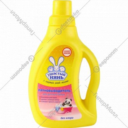 Пятновыводитель для детского белья