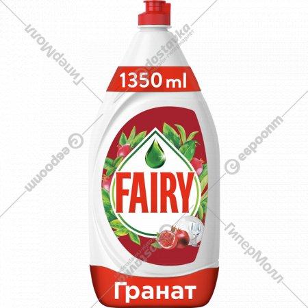 Средство для мытья посуды «Fairy» гранат, 1350 мл.