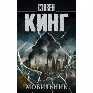 Книга «Мобильник» Стивен Кинг.