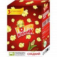 Попкорн «Поппикорник» для СВЧ, сладкий 3 в 1, 270 г.