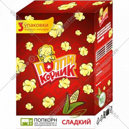 Попкорн «Поппикорник» для СВЧ, сладкий, 3 в 1, 270 г.