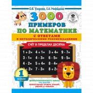 Книга «3000 примеров по математике. Счет в пределах десятка».