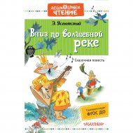Книга «Вниз по волшебной реке» Э.Н. Успенский.