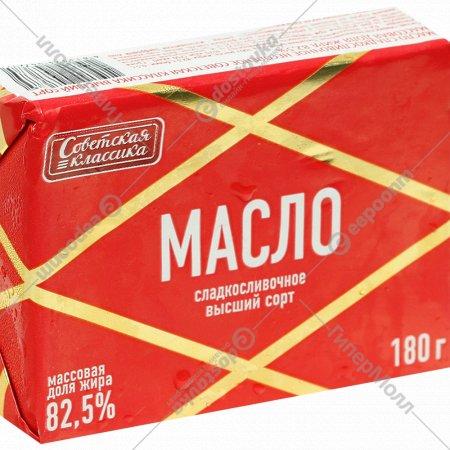 Масло «Советская классика» 82.5 %, 180 г.