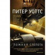 Книга «Ложная слепота».