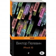 Книга «iPhuck 10» Пелевин В.О.