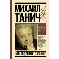 Книга «Нетелефонный разговор».