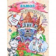 «Волшебный замок принцессы» Станкевич С.А.