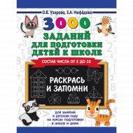 Книга «3000 заданий для подготовки детей к школе. Раскрась и запомни».