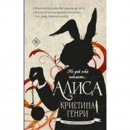 Книга «Алиса».