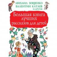 Книга «Большая книга лучших рассказов для детей» М.М. Зощенко.