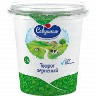 Творог зерненый «Савушкин» 5%, 350 г.