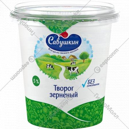 Творог зернёный «101 зерно» и сливки, 5 %, 350 г.