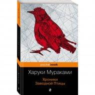 Книга «Хроники Заводной Птицы» Мураками Х.